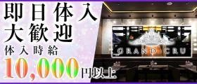 GRAND CRU(グランクリュ) 上野キャバクラ 即日体入募集バナー
