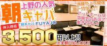 朝キャバ FUYAJO(フヤジョウ)【公式求人情報】 バナー