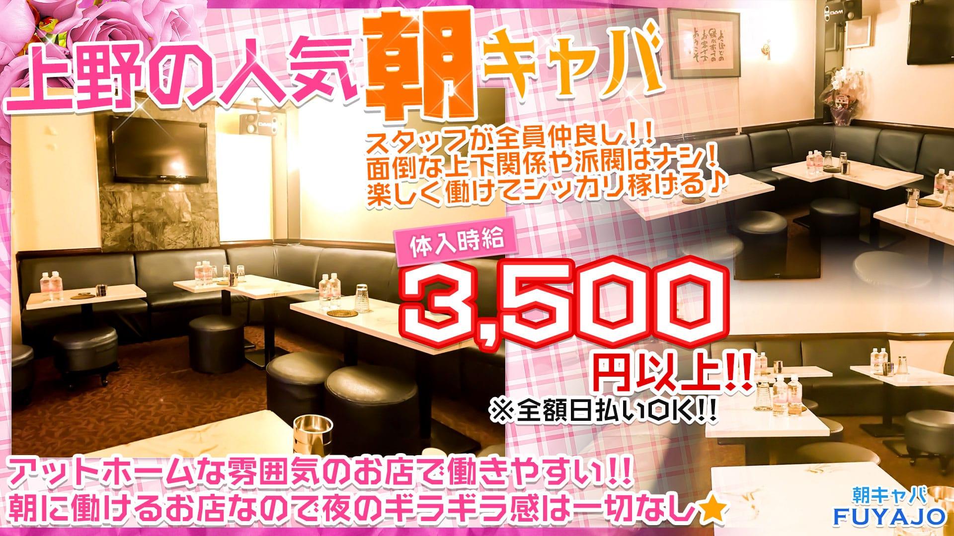 朝キャバ FUYAJO(フヤジョウ) TOP画像