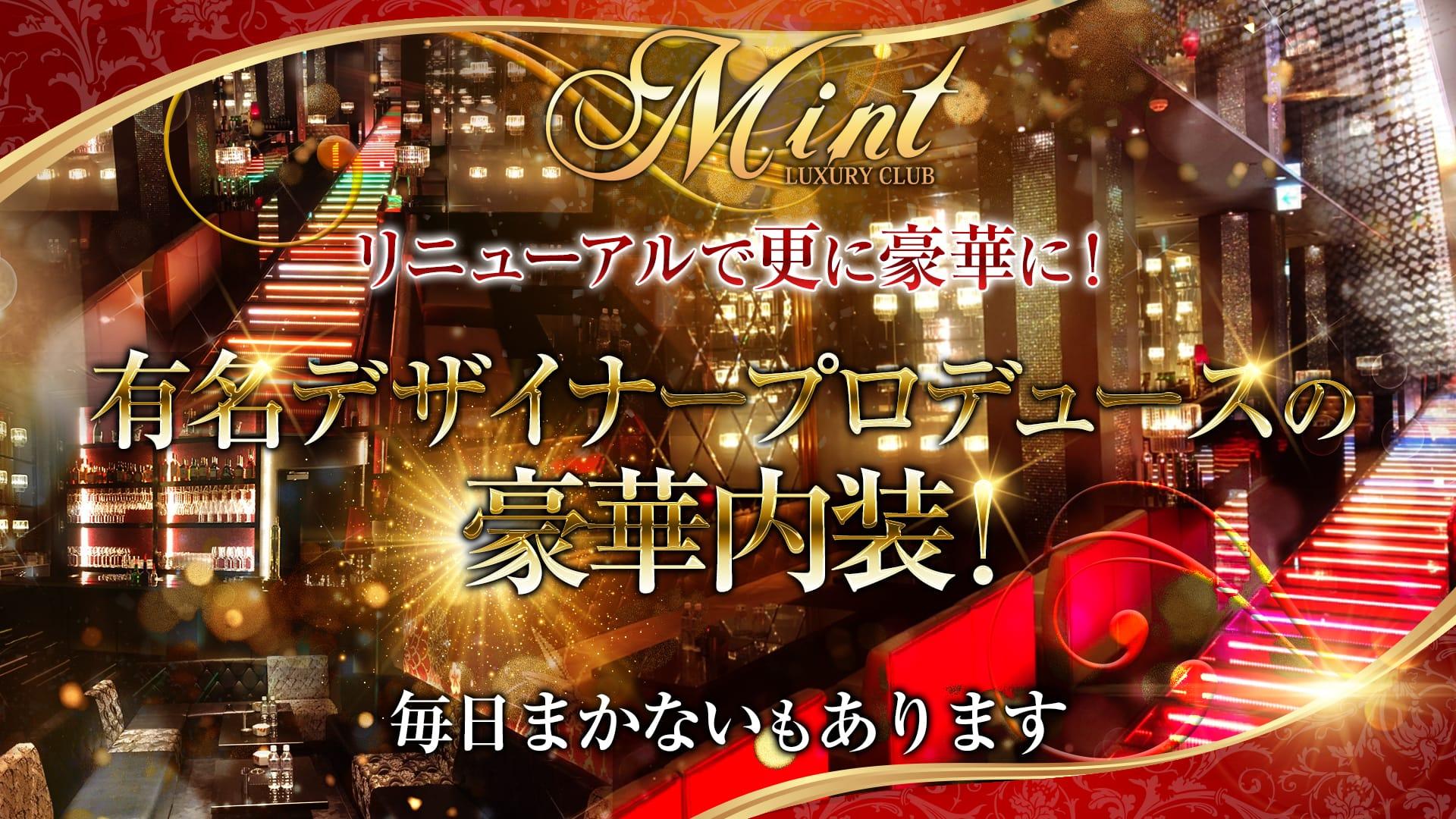 【上野】LUXURY CLUB MINT(ミント) 上野クラブ TOP画像