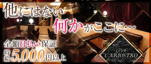 CLUB CARIOSTRO(カリオストロ)【公式求人情報】(上野キャバクラ)の求人・バイト・体験入店情報