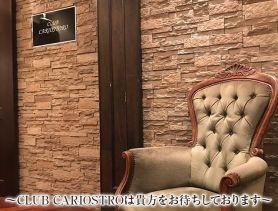 CLUB CARIOSTRO(カリオストロ) 上野キャバクラ SHOP GALLERY 5
