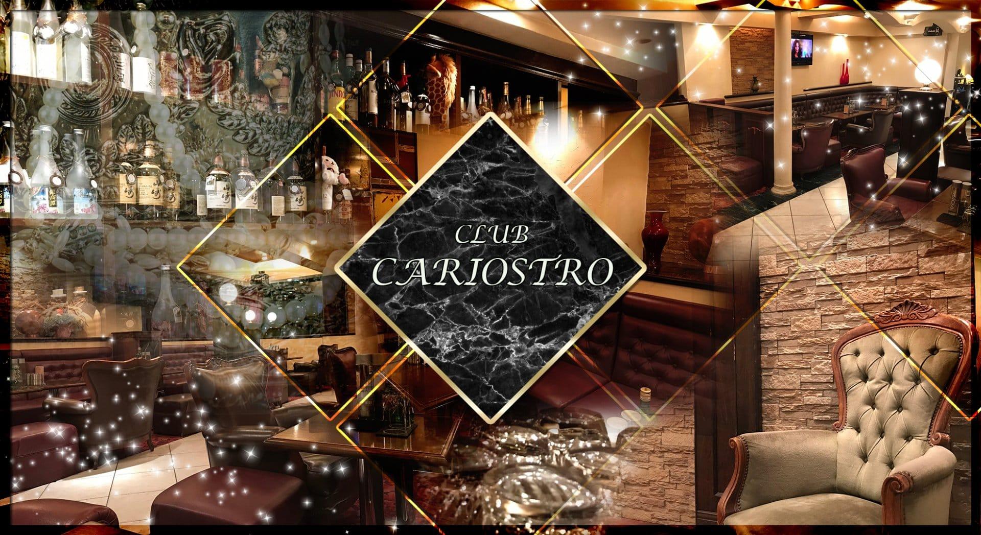 CLUB CARIOSTRO(カリオストロ) 上野キャバクラ TOP画像