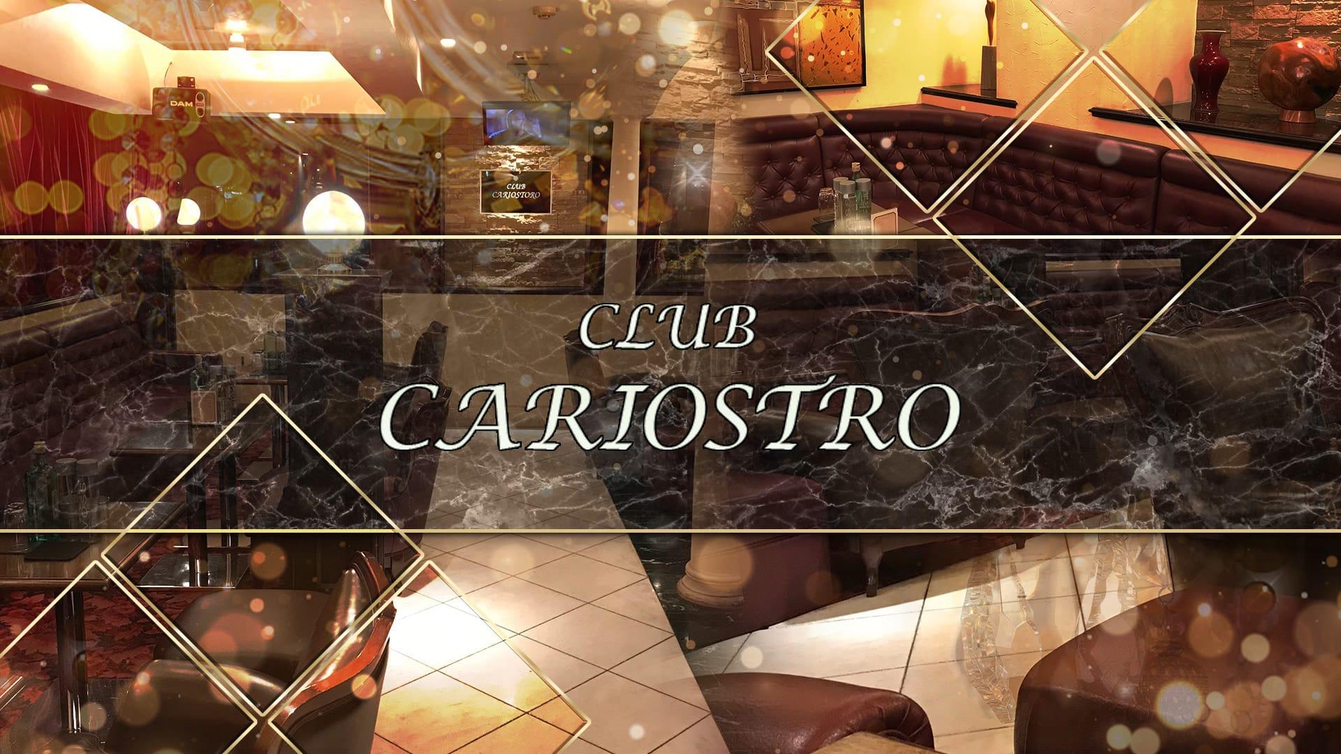 CLUB CARIOSTRO(カリオストロ)【公式求人・体入情報】 上野キャバクラ TOP画像