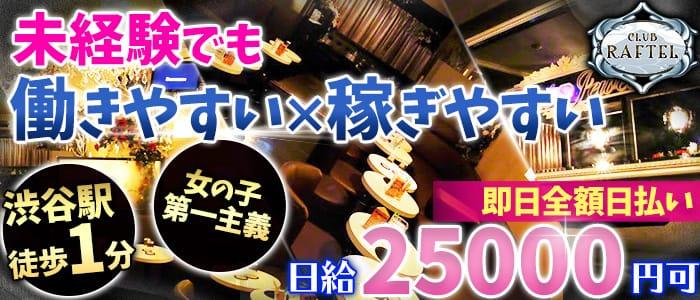 朝キャバ CLUB RAFTEL(ラフテル) 渋谷昼キャバ・朝キャバ バナー