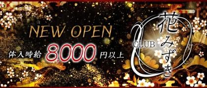 花みずき(銀座キャバクラ)の求人・バイト・体験入店情報