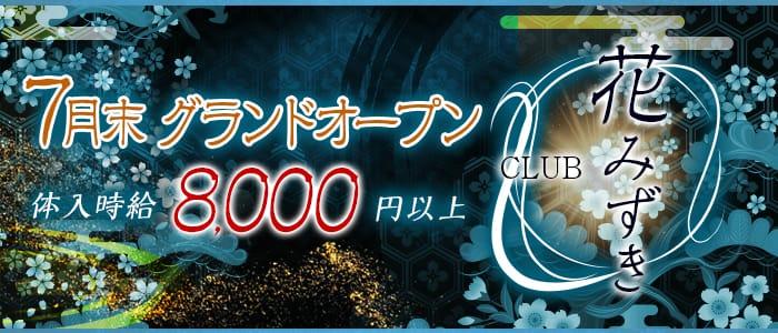 花みずき 銀座キャバクラ バナー