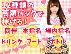 mu-mii(ムーミー) 秋葉原キャバクラ SHOP GALLERY 3