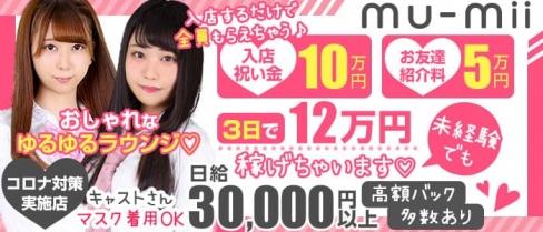 mu-mii(ムーミー)【公式求人・体入情報】(神田キャバクラ)の求人・体験入店情報