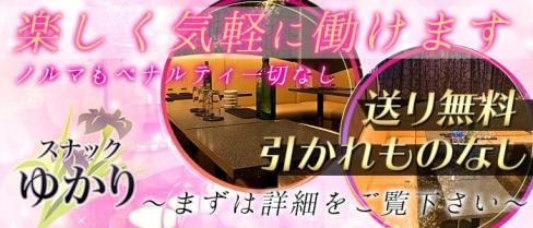 スナック ゆかり【公式求人情報】(神田スナック)の求人・バイト・体験入店情報