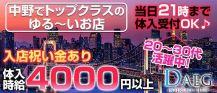 CLUB DAEG (クラブダエグ)【公式求人情報】 バナー