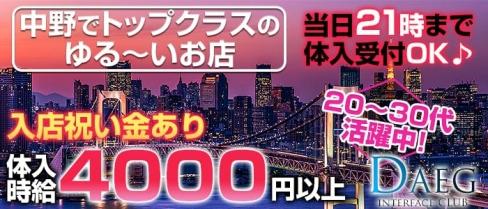 CLUB DAEG (クラブダエグ)【公式求人情報】(中野キャバクラ)の求人・バイト・体験入店情報