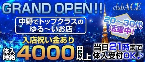 club ACE(エース) 【公式求人情報】(中野キャバクラ)の求人・バイト・体験入店情報