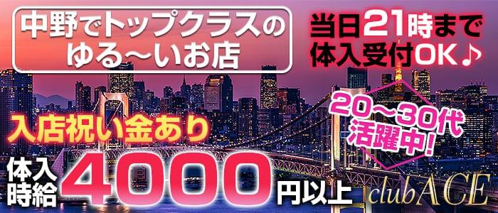 club ACE(エース)  中野キャバクラ バナー