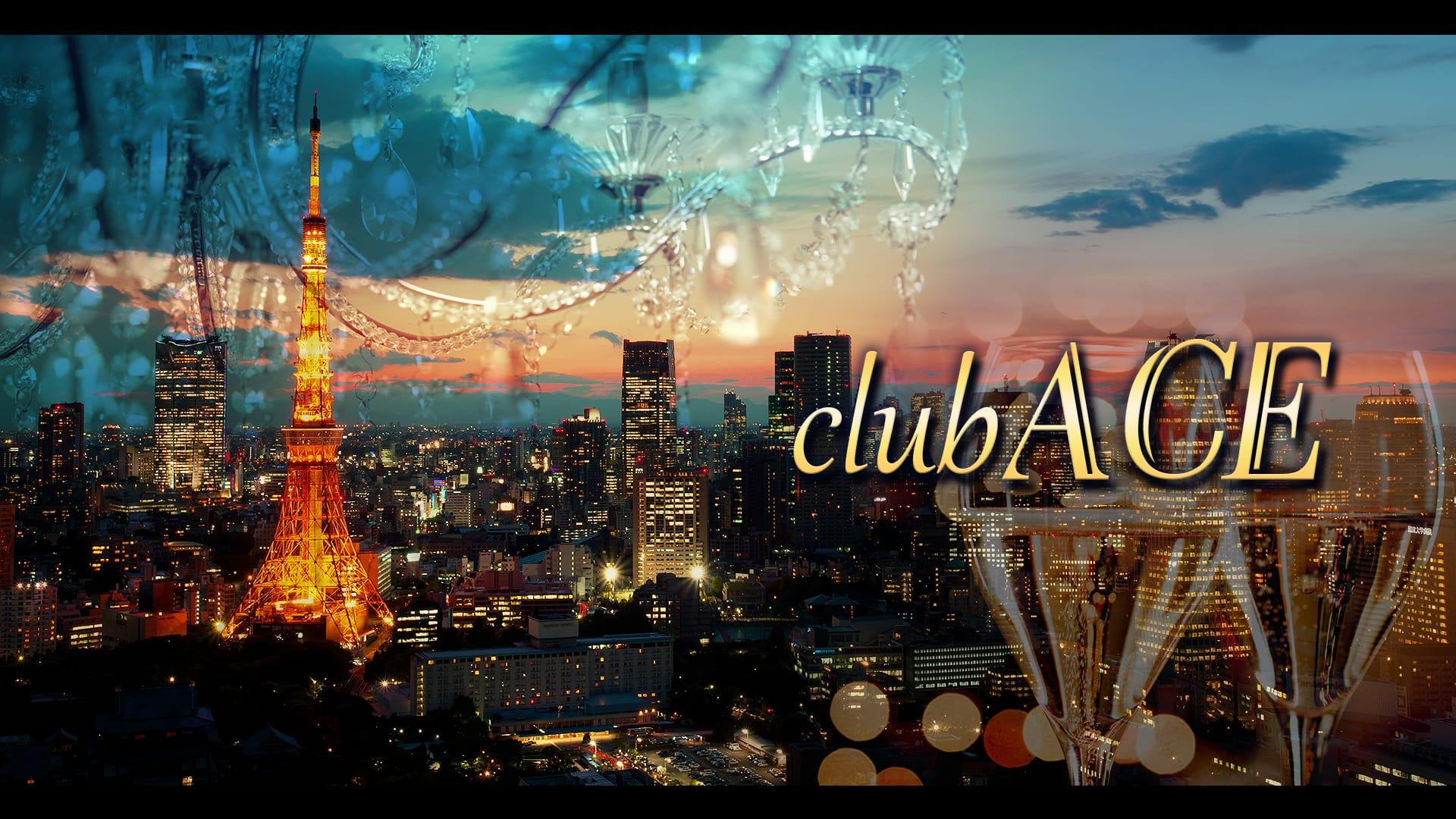 club ACE(エース)  中野キャバクラ TOP画像