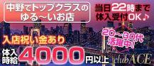 club ACE(エース) 【公式求人情報】 バナー