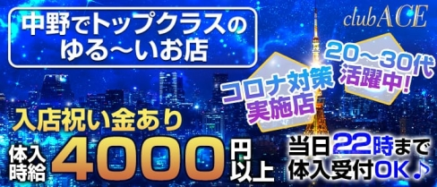 club ACE(エース) 【公式求人情報】(中野キャバクラ)の求人・体験入店情報