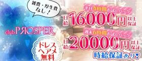 club PROSPER(プロスパー)【公式求人情報】