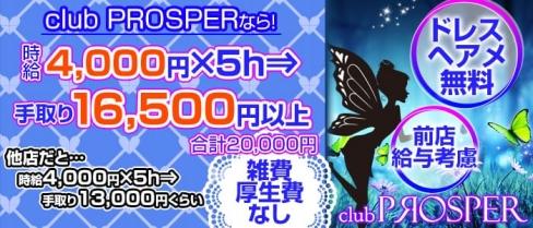 club PROSPER(プロスパー)【公式求人情報】(川越キャバクラ)の求人・バイト・体験入店情報