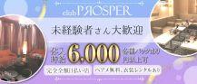 club PROSPER(プロスパー)【公式求人・体入情報】 バナー