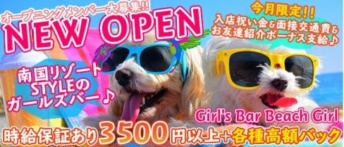 Girl's Bar Beach Girl(ビーチガール)【公式求人情報】(五反田ガールズバー)の求人・バイト・体験入店情報