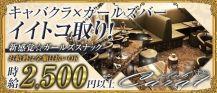 ガールズスナックCARAT(カラット)【公式求人情報】 バナー