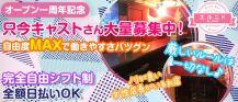【目黒駅】EL NIDO(エルニド)【公式求人情報】 バナー