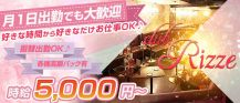 Club Rizze(リゼ)【公式求人情報】 バナー