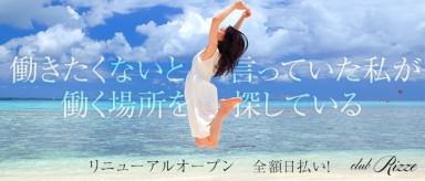 Club Rizze(リゼ)【公式求人情報】(赤羽キャバクラ)の求人・バイト・体験入店情報
