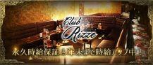 GIRLS lounge Rizze(リゼ)【公式求人情報】 バナー