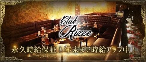 GIRLS lounge Rizze(リゼ)【公式求人情報】(赤羽ガールズラウンジ)の求人・バイト・体験入店情報