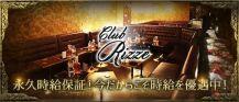 CLUB Rizze(リゼ)【公式求人・体入情報】 バナー