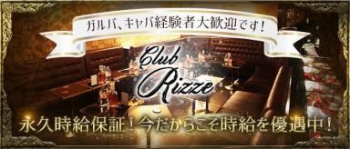 CLUB Rizze(リゼ)【公式求人・体入情報】(赤羽クラブ)の求人・バイト・体験入店情報