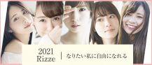 【赤羽】Rizze ~リゼ~【公式求人・体入情報】 バナー