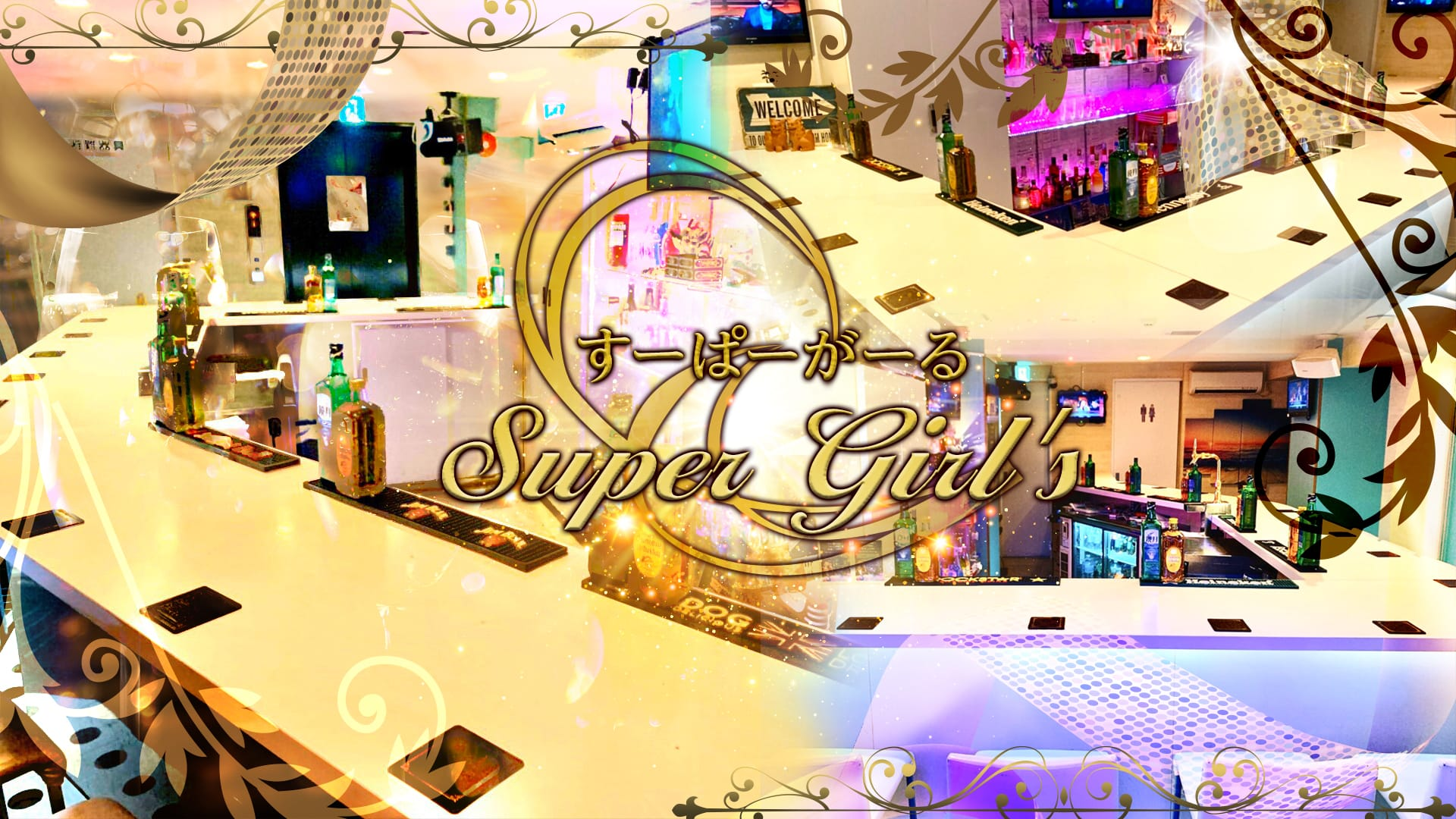 すーぱーがーる Super Girl's 渋谷ガールズバー TOP画像