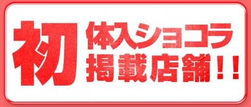 【練馬】GirlsClub Zeruch(ガールズクラブ ゼルク)【公式求人情報】(練馬キャバクラ)の求人・バイト・体験入店情報