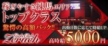 【練馬】GirlsClub Zeruch(ゼルク)【公式求人情報】 バナー