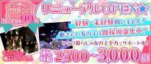 ガールズバークリスタル【公式求人情報】 バナー