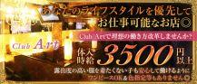 Club Art(アート)【公式求人情報】 バナー