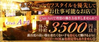 Club Art(アート)【公式求人情報】(高円寺キャバクラ)の求人・バイト・体験入店情報