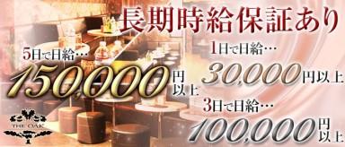 OAK(オーク)【公式求人情報】(高円寺キャバクラ)の求人・バイト・体験入店情報