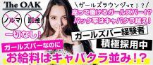 【高円寺】Girls lounge OAK(オーク)【公式求人情報】 バナー