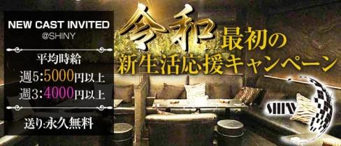 Shiny(シャイニー)【公式求人情報】(高円寺キャバクラ)の求人・バイト・体験入店情報