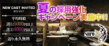 Shiny(シャイニー)【公式求人情報】 バナー