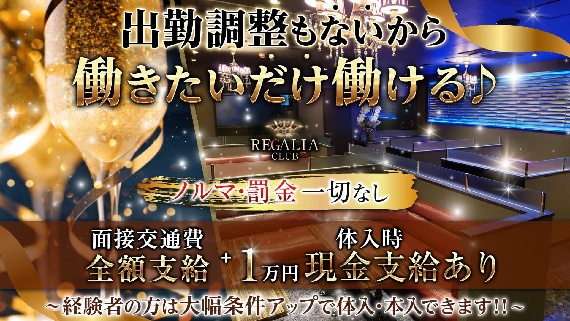 Club REGALIA(レガリア)【公式求人・体入情報】 錦糸町キャバクラ TOP画像