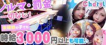 ガールズバーCheryl(シェリル)【公式求人情報】 バナー