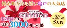 Girls Bar Chiffon(シフォン)【公式求人情報】 バナー