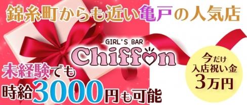 Girls Bar Chiffon(シフォン)【公式求人情報】(錦糸町ガールズバー)の求人・バイト・体験入店情報