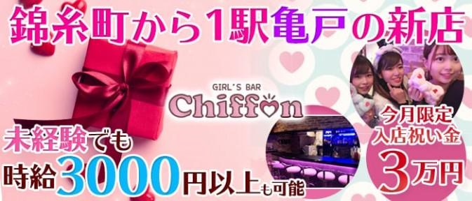 Girls Bar Chiffon(シフォン)【公式求人情報】