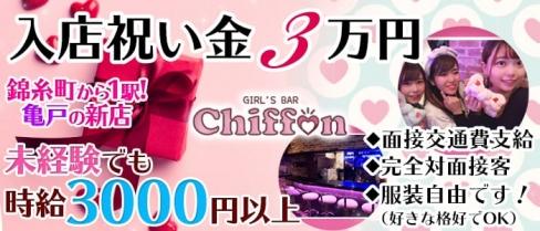 【亀戸】Girls Bar Chiffon(シフォン)【公式求人情報】(錦糸町ガールズバー)の求人・バイト・体験入店情報